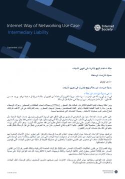 IIAT-intermediary-liability-AR-cover thumbnail